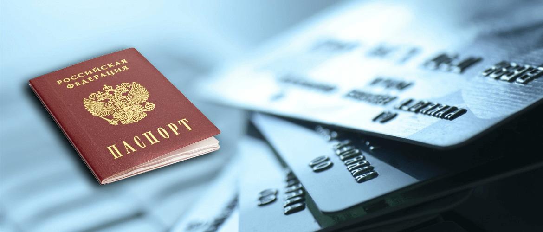 Кредит по паспорту с моментальным решением без справок онлайн