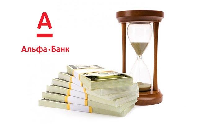 Кредит в Альфа Банке пенсионерам