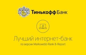 Тинькофф Банк кредит для пенсионеров