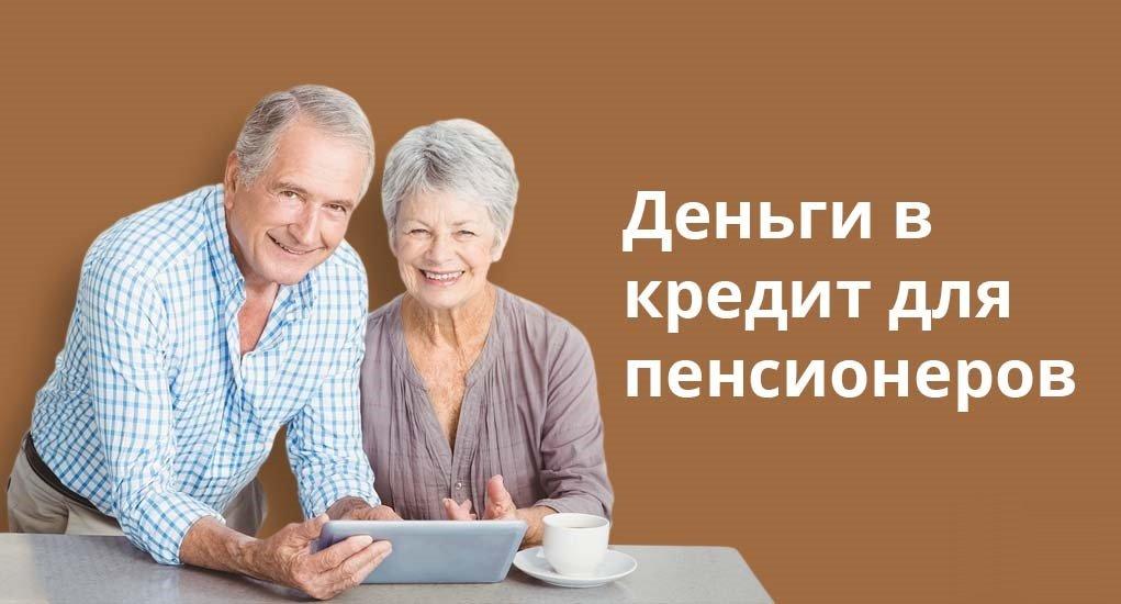 Тинькофф Банк кредит для пенсионеров условия