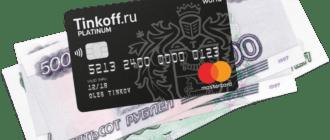 Кредит в Тинькофф Банке неработающим пенсионерам: условия получения в 2018 году