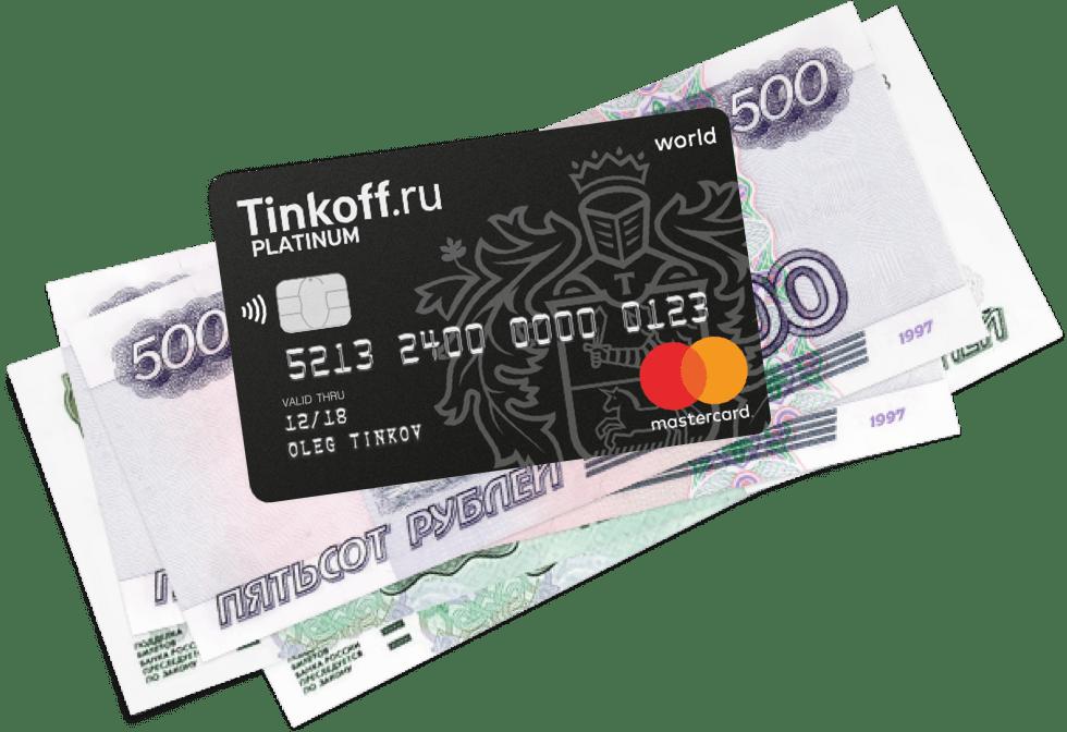 Тинькофф Банк кредиты пенсионерам