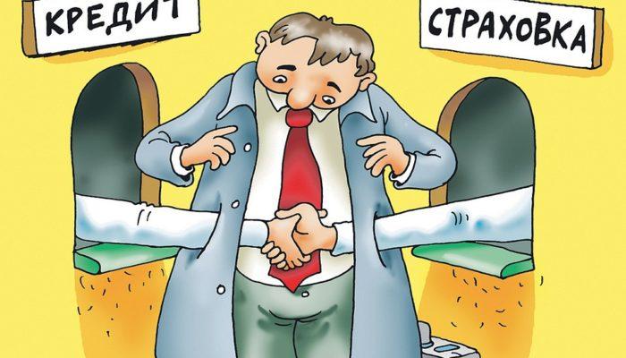 Лафхак: что делать, если банк вам навязал страховку при взятии кредита и как теперь вернуть деньги