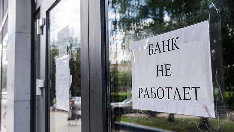 Как вернуть вклад, если банк обанкротился или отозвали лицензию?