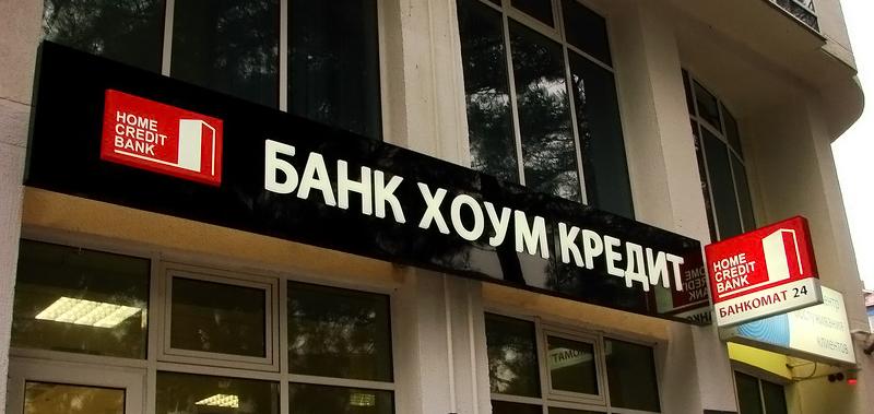 Хоум Кредит Банк кредит