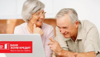 Выгодные кредиты в Хоум Кредит Банке пенсионерам до 75 лет без поручителей
