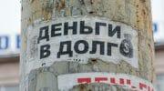 Долгосрочный и краткосрочный микрозайм от 50000 до 100000 рублей на кошелек или карту