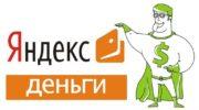 Нужен микрозайм на Яндекс.Деньги? Попробуйте взять его мгновенно и без отказов