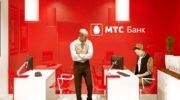 Как взять онлайн кредит в МТС Банке без справок и поручителей
