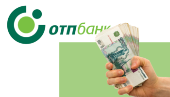 Как оформить заявку на потребительский кредит в ОТП Банк и сразу получить ответ без отказа