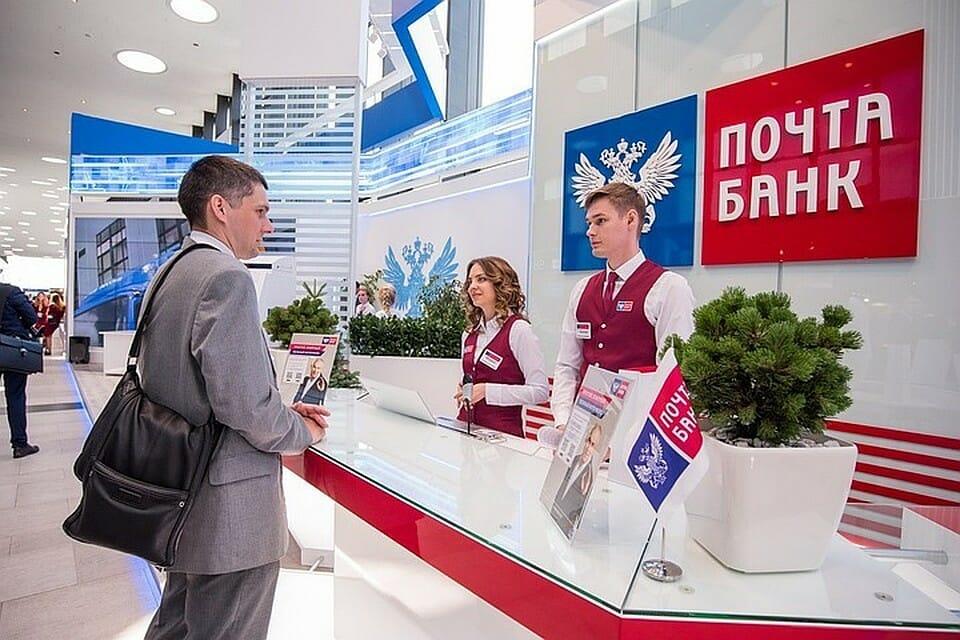 Почта Банк: онлайн заявка на кредит наличными