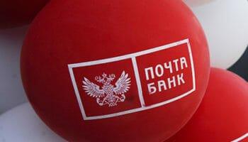 Как оформить потребительский кредит с моментальным решением в Почта Банке по паспорту