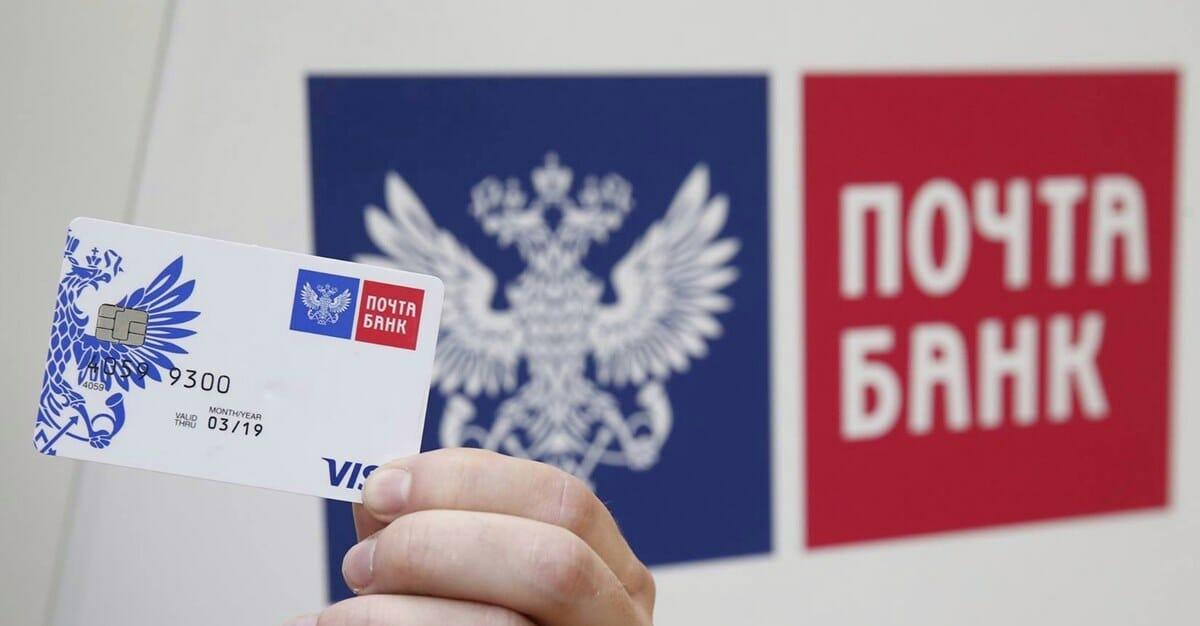 Почта Банк онлайн заявка