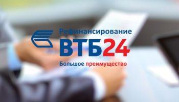 Как взять потребительский кредит в банке ВТБ 24 по паспорту и не пролететь