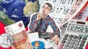 Сколько вы должны зарабатывать, чтобы иметь возможность получить кредит
