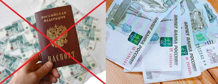 микрозайм без паспорта на карту