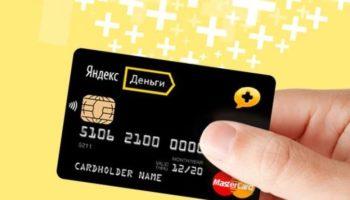 Плюсы и минусы Я.Кард от компании Яндекс.Деньги