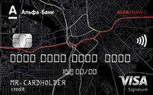 Альфа Трэвел: дебетовая карта