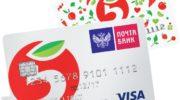 Обзор банковской карты «Пятёрочка» от Почта Банка