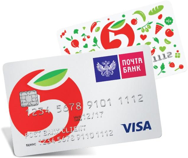 Обзоры кредитной карты Пятерочка от Почта Банка