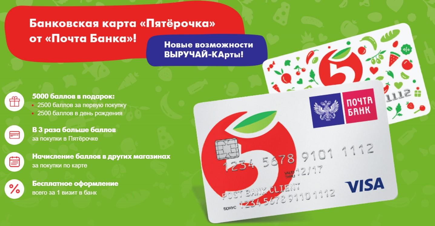 Банковская карта Пятёрочка