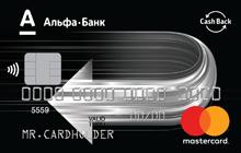 Альфа-Банк с кэшбеком