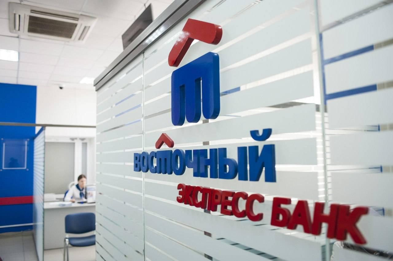 Кредит под залог квартиры Восточный Банк: условия