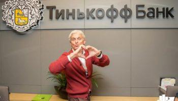 То, что вы должны знать о расчетно-кассовом обслуживании в Тинькофф Банке