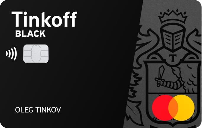Tinkoff Black заказать онлайн