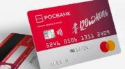 Новая кредитка от Росбанка «120 под 0»