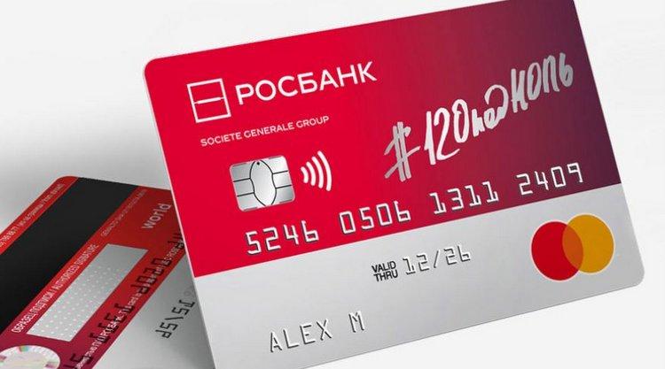 Кредитная карта «#120подНоль» от Росбанка это развод? Отзывы