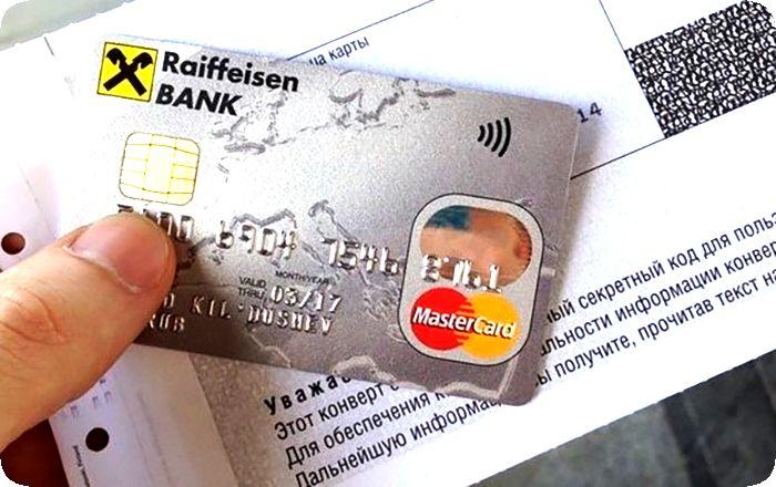 Кредитная карта 110 дней без процентов Райффайзенбанк
