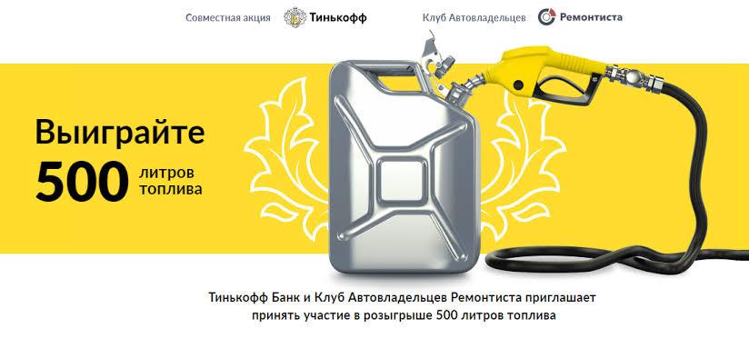 Кредитная карта Тинькофф Драйв условия
