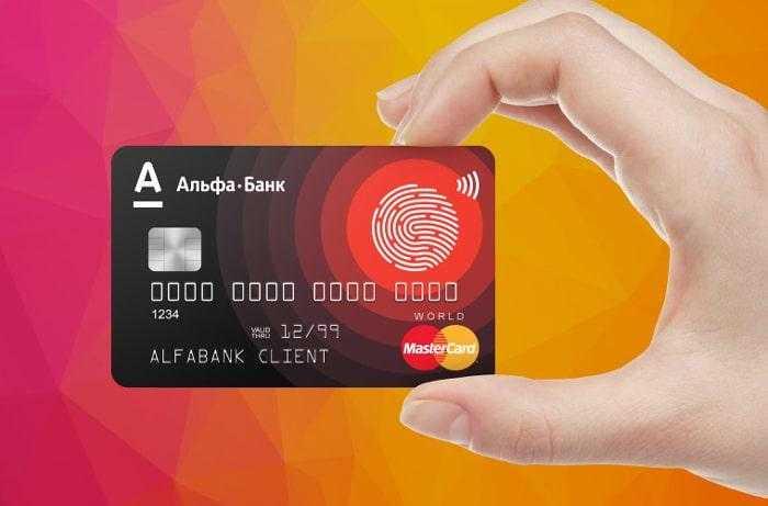 Альфа Банк кредитная карта Альфа Тревел
